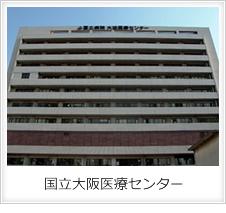 国立大阪医療センター