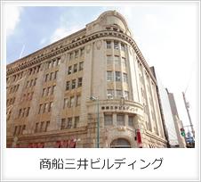 商船三井ビルディング